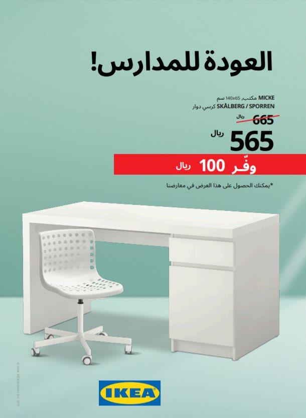 عروض العودة للمدارس 2020 IKEA